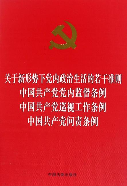 关于新形势下党内政治生活的若干准则、中国共产党党内监督条例、中国共产党巡视工作条例、中国共产党问责条例(最新版)