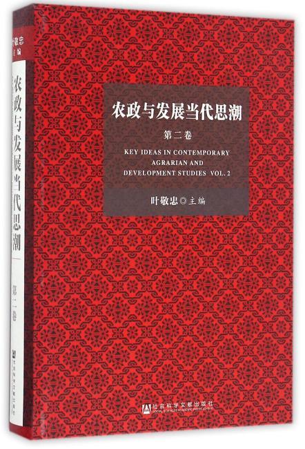 农政与发展当代思潮(第二卷)