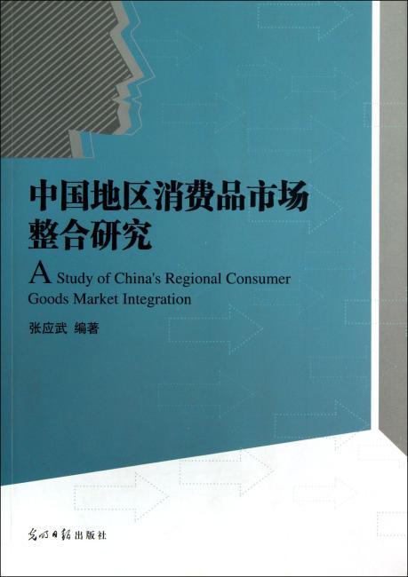 中国地区消费品市场整合研究