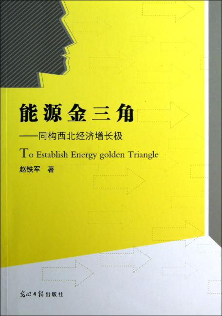 能源金三角