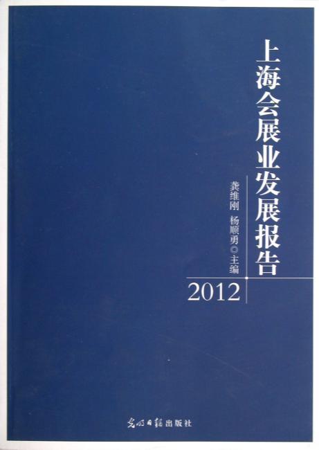 上海会展业发展报告(2012)
