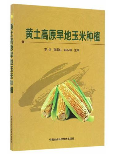 黄土高原旱地玉米种植
