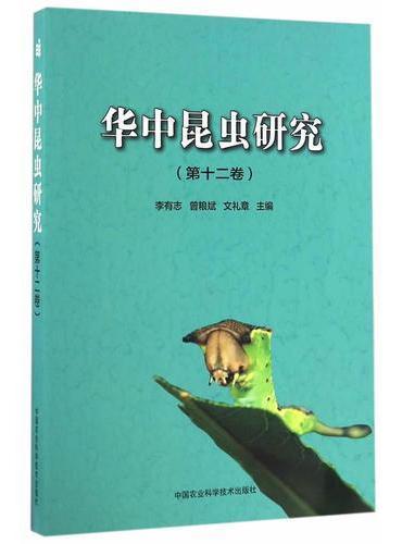 华中昆虫研究(第十二卷)