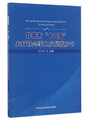 """北京市""""十二五""""农村社会事业发展蓝皮书"""