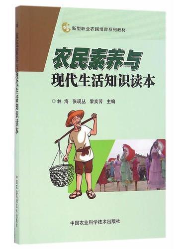 农民素养与现代生活知识读本