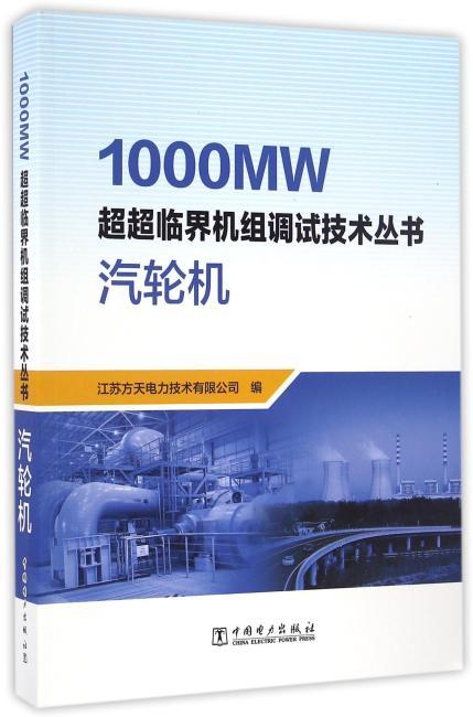 1000MW超超临界机组调试技术丛书 汽轮机
