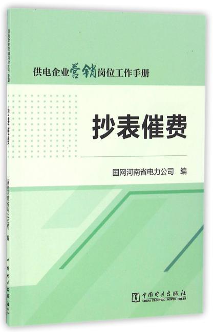 供电企业营销岗位工作手册 抄表催费
