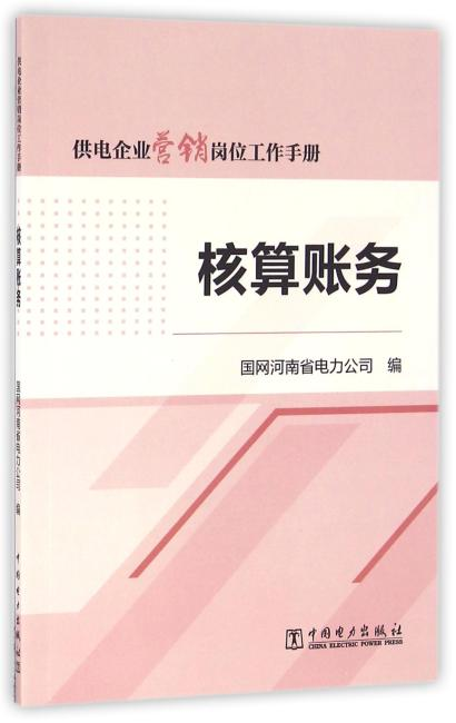 供电企业营销岗位工作手册 核算账务