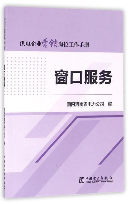 供电企业营销岗位工作手册 窗口服务