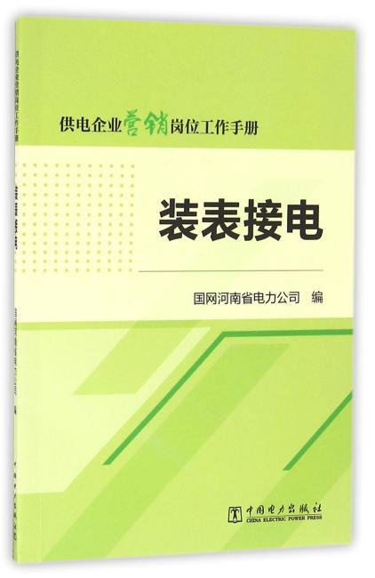 供电企业营销岗位工作手册 装表接电
