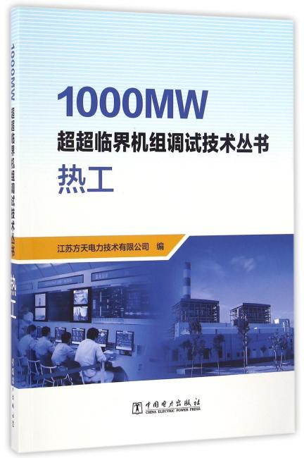 1000MW超超临界机组调试技术丛书 热工