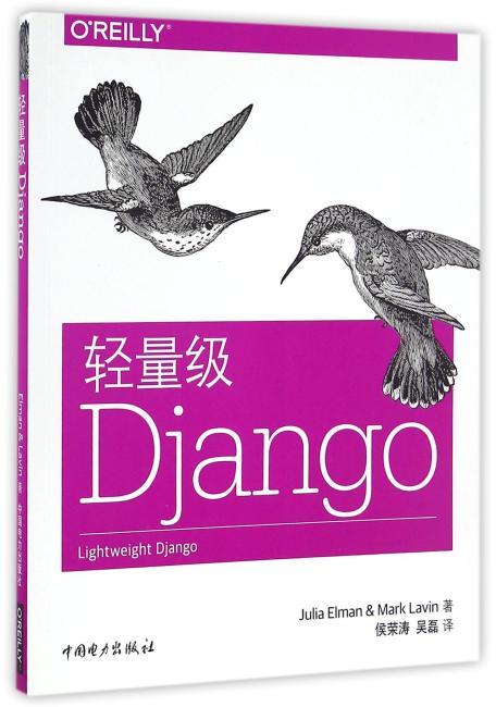 轻量级Django