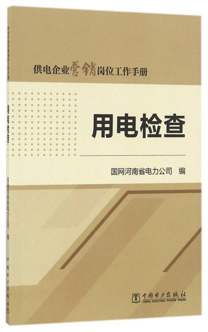 供电企业营销岗位工作手册 用电检查