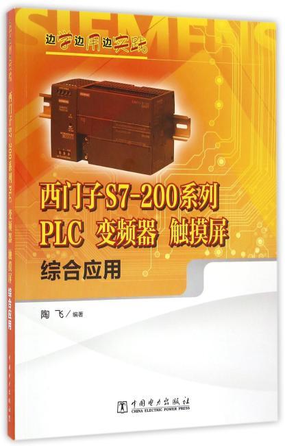 边学边用边实践 西门子S7-200系列PLC、变频器、触摸屏综合应用