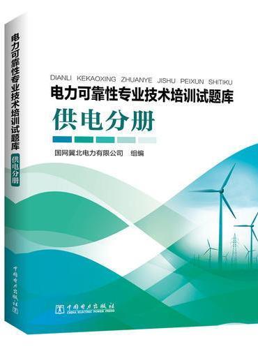 电力可靠性专业技术培训试题库(供电分册)