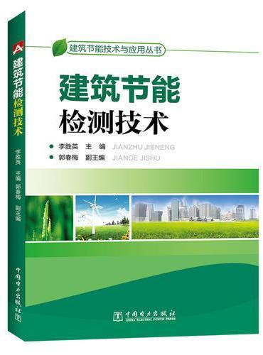建筑节能技术与应用丛书 建筑节能检测技术