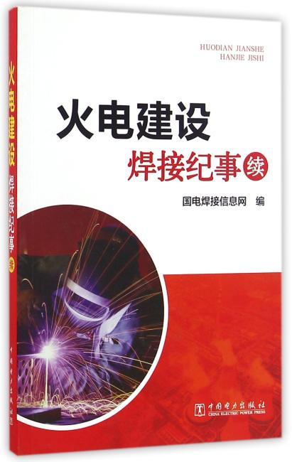 火电建设焊接纪事(续)