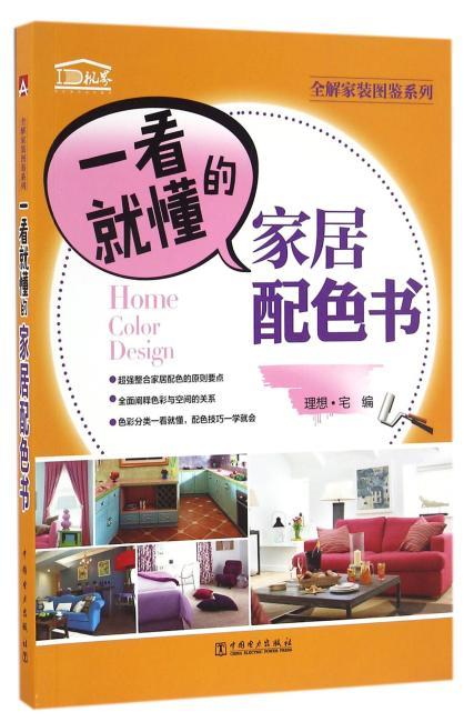 全解家装图鉴系列 一看就懂的家居配色书
