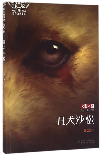 《儿童文学》淘·乐·酷书系——丑犬沙松