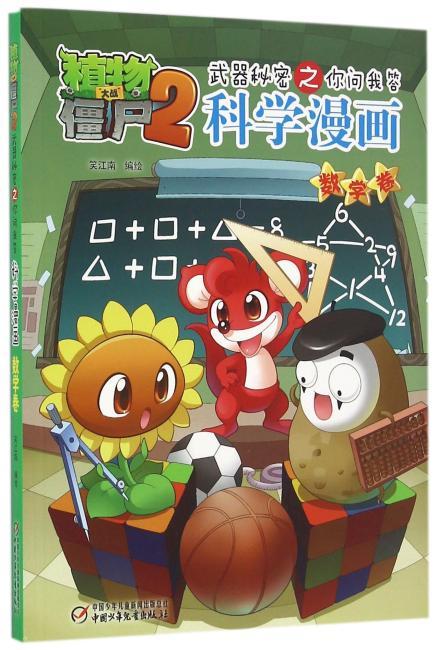 植物大战僵尸2武器秘密之科学漫画·数学卷