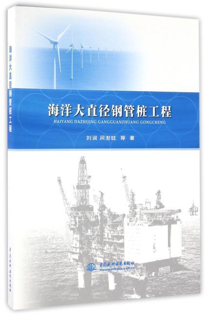海洋大直径钢管桩工程
