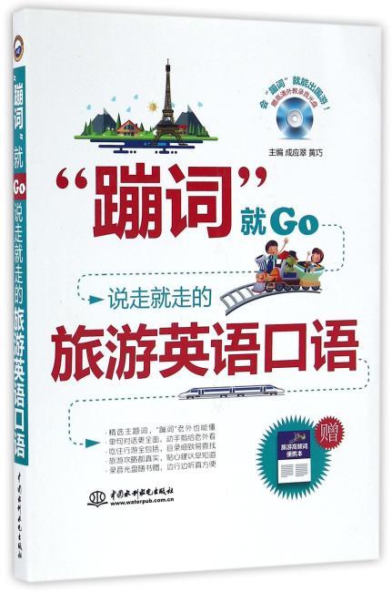 """""""蹦词""""就Go:说走就走的旅游英语口语"""