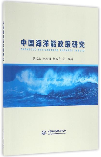 中国海洋能政策研究