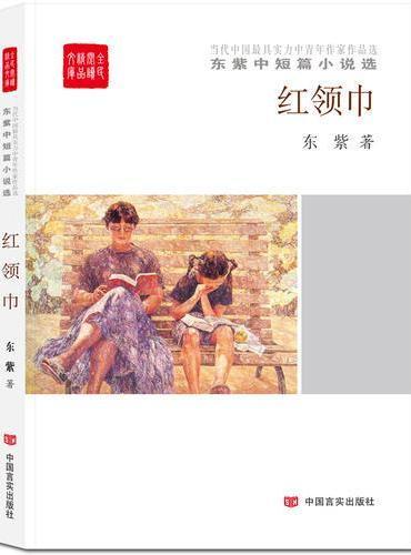 红领巾(全民阅读精品文库)