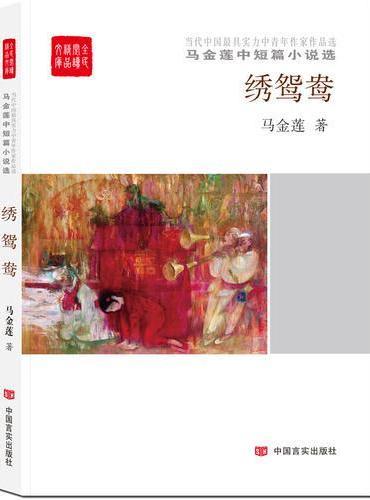 绣鸳鸯(全民阅读精品文库)