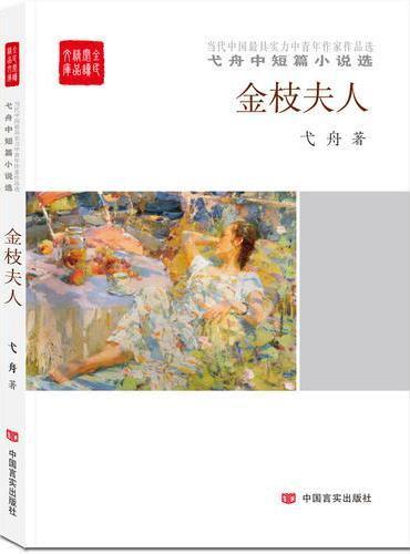 金枝夫人(全民阅读精品文库)