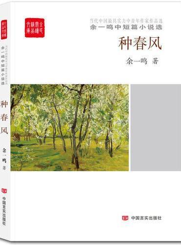 种春风(全民阅读精品文库)