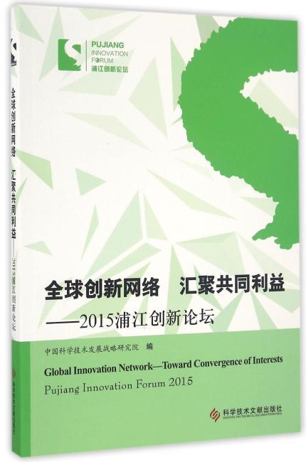 全球创新网络 汇聚共同利益——2015浦江创新论坛