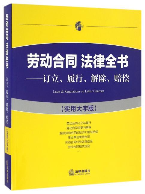 劳动合同 法律全书:订立、履行、解除、赔偿(实用大字版)
