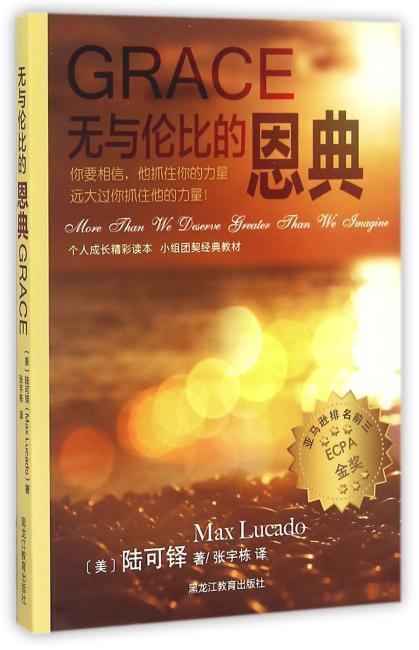 无与伦比的恩典:听《纽约时报》畅销书作家陆可铎(Max Lucado)为你解读恩典,超出我们的所求所想。曾获ECPA金牌奖。
