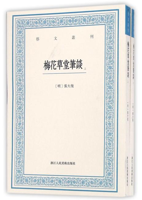 艺文丛刊:梅花草堂笔谈(上下卷)