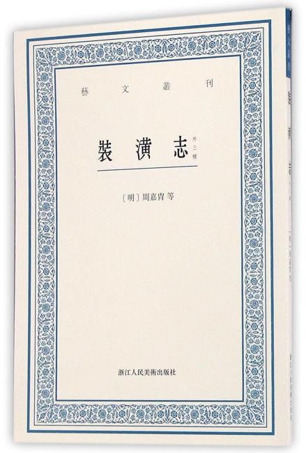 艺文丛刊:装潢志(外三种)