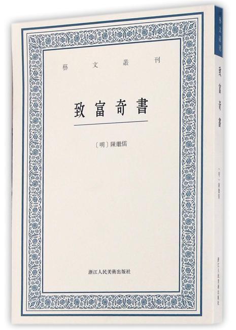 艺文丛刊:致富奇书