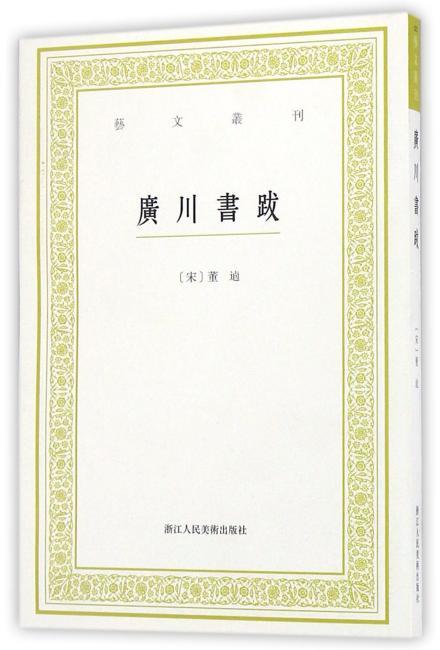 艺文丛刊:广川书跋
