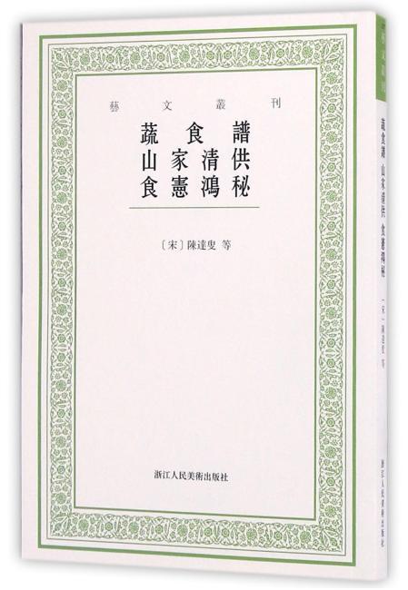 艺文丛刊:蔬食谱 山家清供 食宪鸿秘