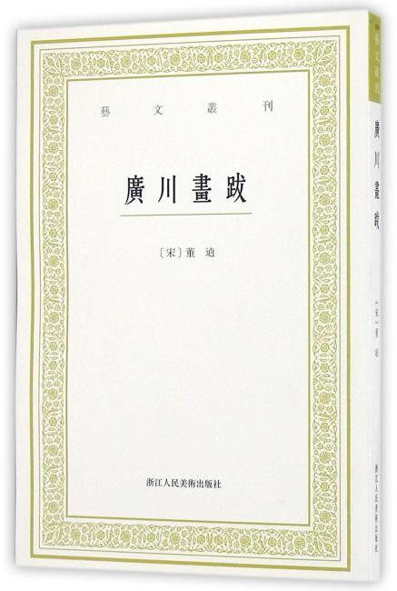 艺文丛刊:广川画跋