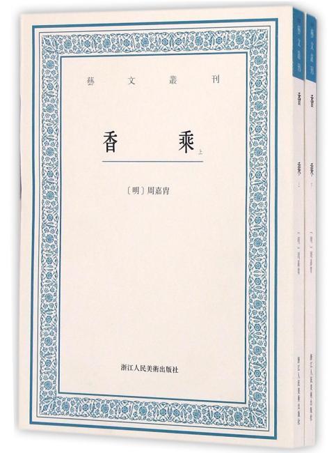 艺文丛刊:香乘(上下卷)