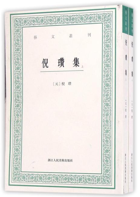 艺文丛刊:倪瓒集(上下卷)
