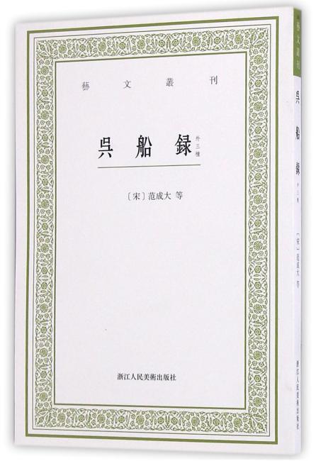 艺文丛刊:吴船录(外三种)