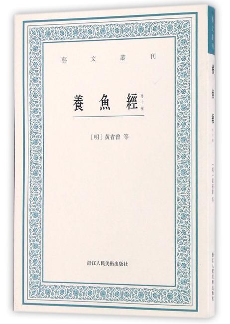 艺文丛刊:养鱼经(外十种)
