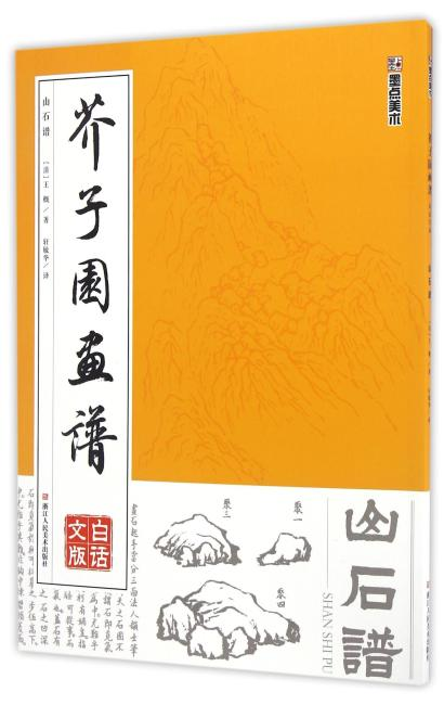 墨点美术:芥子园画谱 山石谱 国画技法 国画教材