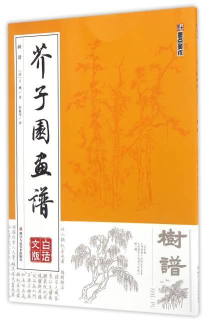 墨点美术:芥子园画谱 树谱 国画技法 国画教材