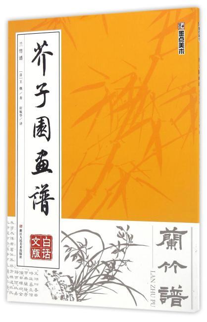 墨点美术:芥子园画谱 兰竹谱 国画技法 国画教材