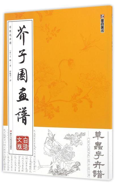墨点美术:芥子园画谱 草虫花卉谱 国画技法 国画教材