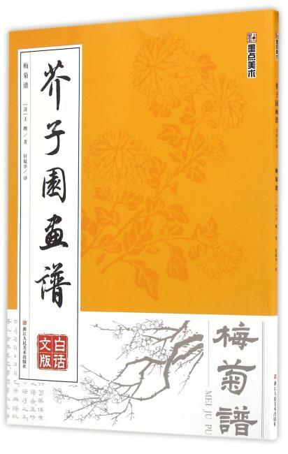 墨点美术:芥子园画谱 梅菊谱 国画技法 国画教材