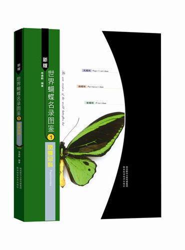 新版世界蝴蝶名录图鉴